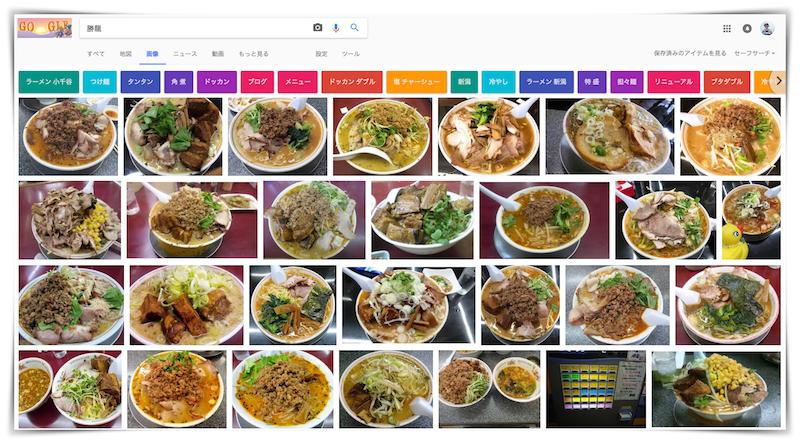勝龍 Google