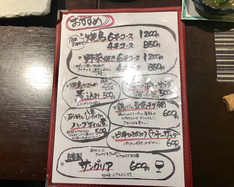 焼鳥ひじり メニュー 新潟県南魚沼市