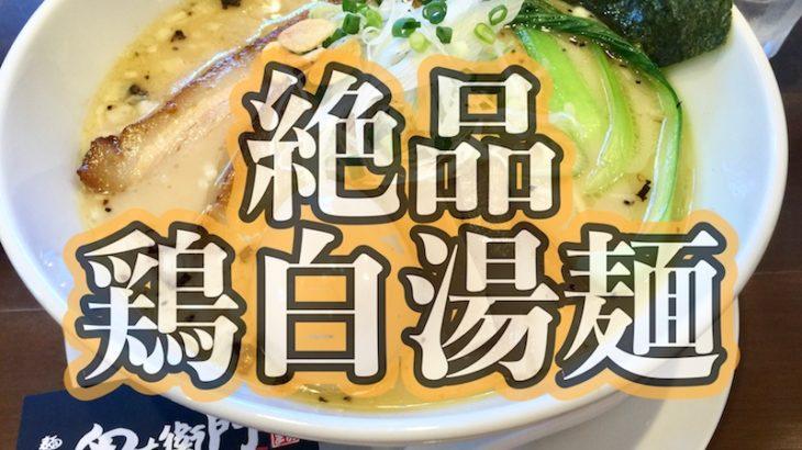 あごすけを継承した奥右衛門の「塩白湯麺」が絶品すぎる!