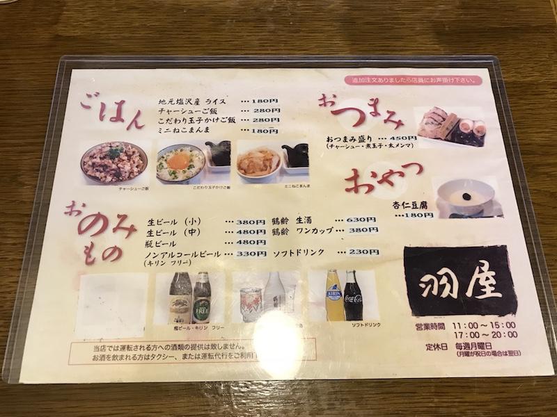 らー麺「羽屋」南魚沼 六日町