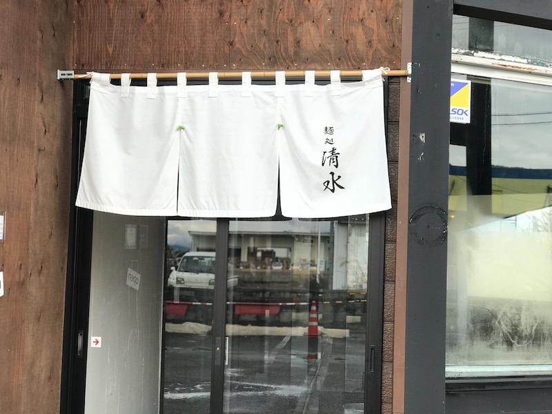 南魚沼 麺処 清水