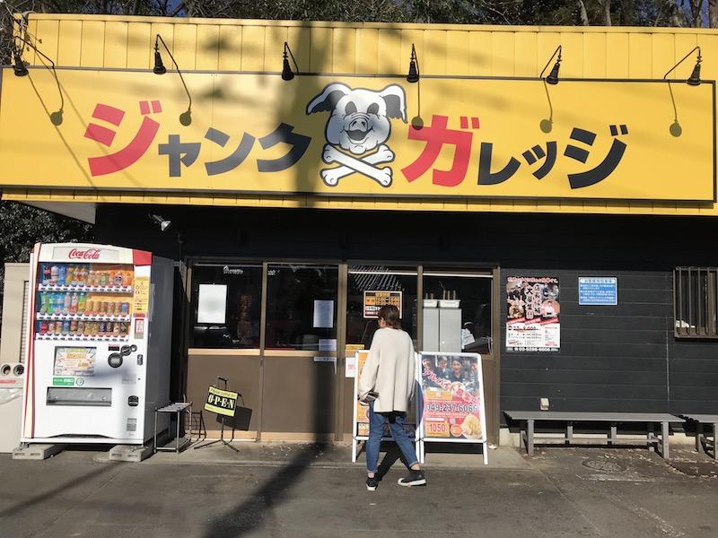 ジャンクガレッジ 坂戸塚越店