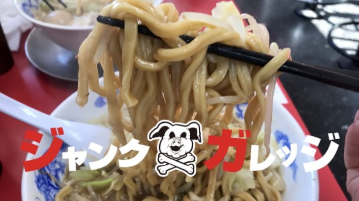 【ジャンクガレッジ】全増し大盛de730円の最強CPラーメン!@坂戸塚越店