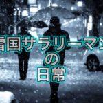 """【大雪警報】雪国サラリーマンが教える""""雪との共存"""""""