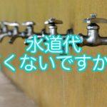 水道代が高い!南魚沼は東京より2倍も高かった