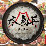 本気丼ランキング2019がスゴい!