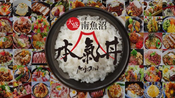 本気丼(まじどん)ランキング2020がスゴい!